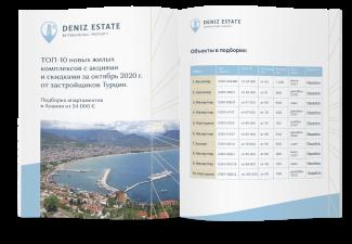 Специальные предложения от Deniz-Estate